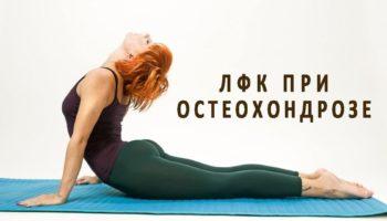 Какие упражнения помогут предотвратить появление остеохондроза у тех, кто выполняет сидячую работу