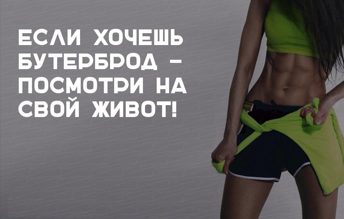 Картинка Мотиватор На Похудение. Как найти мотивацию для похудения?