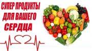 4 продукта, укрепят сосуды и сберегут сердце.
