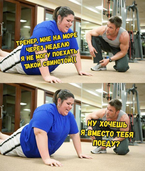 Фитнес приколы