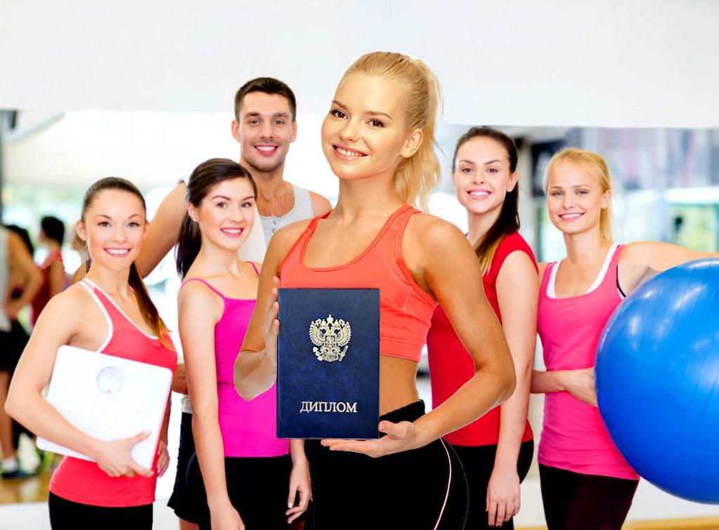Диплом фитнес инструктор