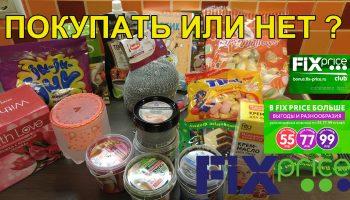 13 продуктов питания в Фикс-Прайсе, которые лучше не покупать