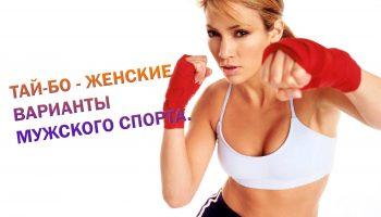 Тай-бо и бокс аэробика – женские варианты мужского спорта